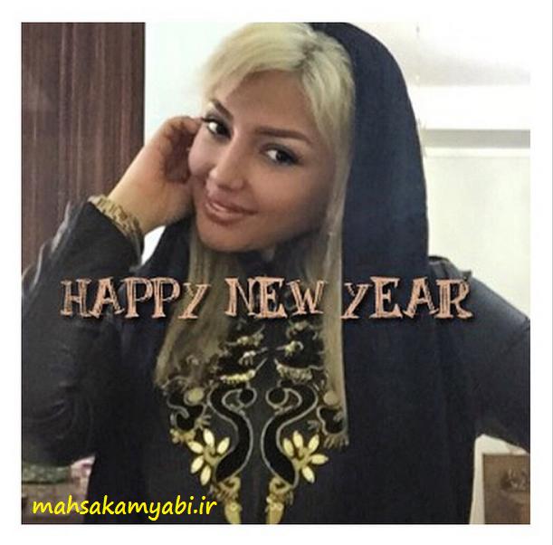 مهسا کامیابی و تبریک سال نو میلادی